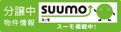 SUUMO掲載中